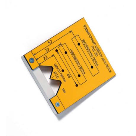 Мебельный шаблон для разметки фасадных петель РШП-35