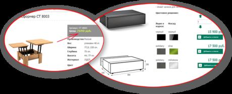 стоимость стола-трансформера