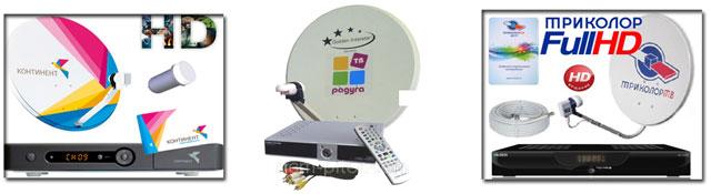 Приобретение фирменного комплекта спутникового телевидения.