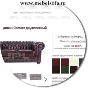 диван честерфилд цена