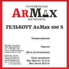 Гелькоут ArMax 100S, 5кг