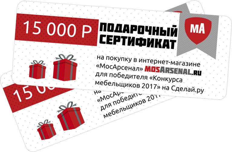 МосАрсенал подарочный сертификат