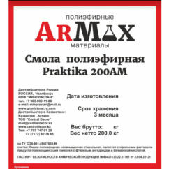 Смола полиэфирная ArMax 200AM,10 кг.