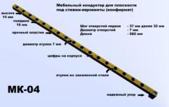 Мебельный кондуктор МК-04 система 32 диаметр втулки 7 мм.