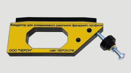 Мебельный кондуктор МК-08 для сборки фасадов из рамочного фасадного алюминиевого профиля
