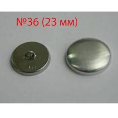 №36 (23 мм)