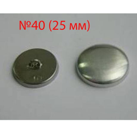 №40 (25 мм)